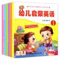 幼儿英语启蒙绘本全套6册 幼儿英语启蒙有声绘本 0-2-3岁少儿英语入门教材自学零基础 儿童书籍3-6岁口语中小班小学