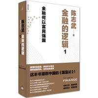 金融的逻辑1:金融何以富民强国 陈志武 西北大学出版社