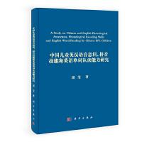 中国儿童英汉语音意识、拼音技能和英语单词认读能力研究