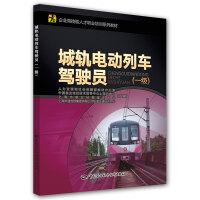 城轨电动列车驾驶员(一级)――企业高技能人才职业培训系列教材