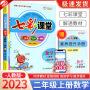 七彩课堂二年级上册数学人教版2021新版