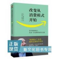【二手旧书9成新】改变从消费模式开始――创始人杰夫贝佐斯的成功