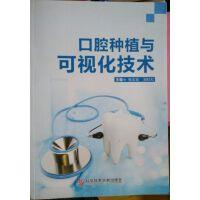 正版现货-口腔种植与可视化技术(有北京传人图书出版中心收藏章内容全新)