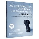 人格心理学入门(第8版)