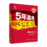 五三 2020A版 教师用书 高考理数(新课标专用)5年高考3年模拟 曲一线科学备考