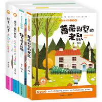 冰波王一梅童话系列 注音版全4册 蔷薇别墅的老鼠 住在楼上的猫 晚安我的星星 秋千,秋千 低年级课外阅读