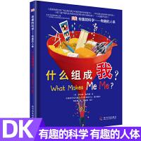 DK科普书 有趣的科学---有趣的人体 什么组成我英国DK科普书 科普百科9-12中小学儿童课外阅读书籍 少儿益智大百科