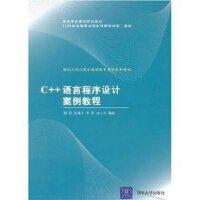C++语言程序设计案例教程――清华大学计算机基础教育课程系列教材