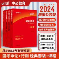 2022国家公务员考试用书 中公教育2020国家公务员考试 申论行测教材历年真题4本 国考公务员考试 2022国家公务员