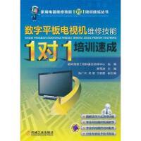 """数字平板电视机维修技能""""1对1""""培训速成 韩雪涛 著作"""