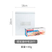 加厚家用密实袋水果保鲜袋密封食品食物自封袋大中号 1