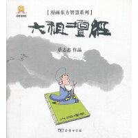 漫画六祖坛经