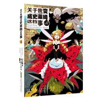 【正版现货】 关于我变成史莱姆这档事4 伏赖/著 日本动漫轻小说关于我转生变成史莱姆这档事简体中文版 同名动漫画小说 力