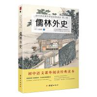 儒林外史 部编教材(九年级下)必读书目