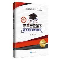 新高考政策下高中生学业发展指导