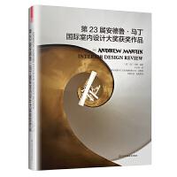 第23届安德鲁・马丁国际室内设计大奖获奖作品(室内设计界的奥斯卡,设计师的案头圣经)