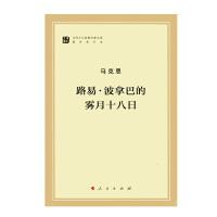 【人民出版社】路易 波拿巴的雾月十八日(马列经典作家文库)