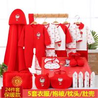 春夏秋冬季保暖宝宝大红礼盒新生儿内衣套装初生满月婴儿衣服