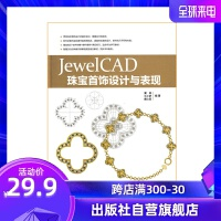 JewelCAD珠宝首饰设计与表现 设计 钻石黄金和田玉PS中国地质大学手绘