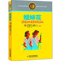 林格伦儿童文学作品集・精装典藏版――姐妹花