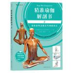正版-FLY-精准瑜伽解剖书.2,身体前弯及髋关节伸展体式 [美]瑞隆(Ray Long, MD, FRCSC)者 李