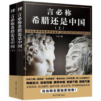 言必称希腊还是中国(全两册,当当网全国独家销售)一部人类文明的史诗全两册,500册作者签名本**赠送,当当网全国独家销售!