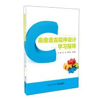 高级语言程序设计学习指导