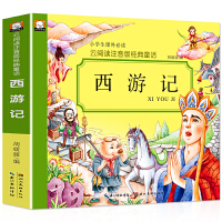 西游记(彩图注音)小学生一二三年级6-7-8-9岁课外书籍无障碍阅读名著儿童文学少儿读物童话故事书