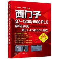 西门子S7-1200/1500 PLC学习手册――基于LAD和SCL编程 向晓汉,李润海 9787122322951