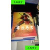【二手旧书9成新】丰臣秀吉 ( 日本战国名将风云录 ) /古木 著