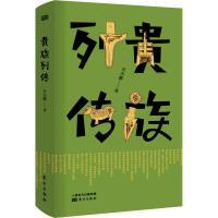贵族列传 东方出版社