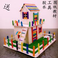 包邮雪糕棒木棒儿童diy手工制作房子模型材料包幼儿园益智小手工