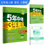 五三 初中语文 七年级上册 人教版 2019版初中同步 5年中考3年模拟 曲一线科学备考