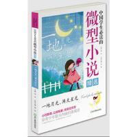 一地月光 满天星光-中国学生必读的微型小说精选 分册龚勋 浙江教育出版社