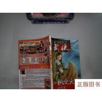 【旧书8成新】今古传奇 武侠版 20088月月末