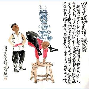 中国美术家协会会员,人民美术出版社画家马海方(顶碗图)