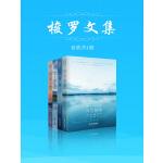梭罗文集(套装共4册)