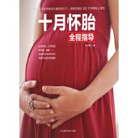 十月怀胎全程指导(详细完美的280天怀孕贴心指导,全面的优生优育资讯)