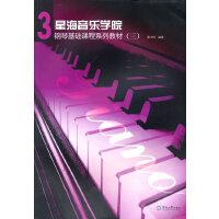 星海音乐学院钢琴基础课程系列教材(3)