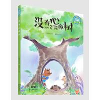 让孩子着迷的科学童话・植物专辑:没有心的树