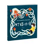 灯塔水母:3-8岁生命教育绘本