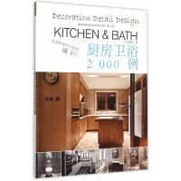 家庭细部钻石法则2000例:厨房卫浴 本社 中国林业出版社