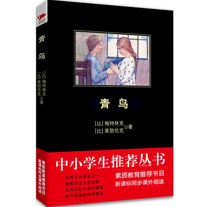 正版-W-青鸟 (比)梅特林克,(比)莱勃伦克,梁亦之 9787550239067 北京联合出版公司 知礼图书专营店 正版图书!客服电话15726655835