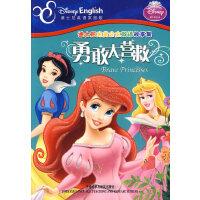 迪士尼完美公主双语故事集:勇敢大营救(迪士尼英语家庭版)