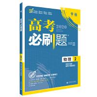 理想树67高考2020新版高考必刷题 物理2 电场 电流 磁场 电磁感应 高考专题训练