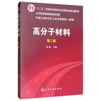 高分子材料(黄丽)(二版) 9787122071811 黄丽 化学工业