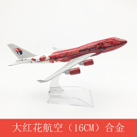 飞机模型仿真客机 合金静态摆件 16CM马来西亚大红花航空 波音747定制 马来西亚 大红花 波音747