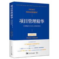 【旧书二手书9成新】 项目管理精华:给非职业项目经理人的项目管理书( (美)科丽・科歌昂,叙泽特・布莱克莫尔,詹姆士・