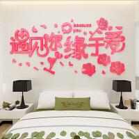浪漫花语3d立体墙贴婚房装饰客厅沙发背景墙贴纸卧室床头温馨贴画 特