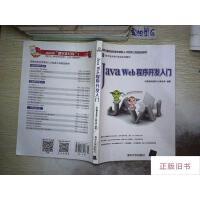 【二手旧书8成新】java web 程序开发入门 附盘
